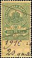 1918 Liapine F Revenue stamp.jpg