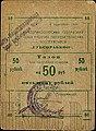 1923. Губсорабкоп, Югосталь. Талон для получения товаров, 50 рублей.jpg