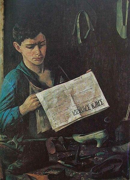 File:1925. Сапожник-комсомолец читающий газету.jpg