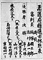 1929 Shōwa Tenran Jiai Tournament 2.jpg