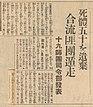 1937-07-02 경성일보 간삼봉전투 기사2.jpg