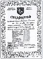 1943Kharkov13schoolOccupation.jpg