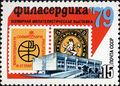 1979 USSR Stamp Filaserdika 79.jpg