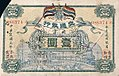 1 Dollar - Bank of Communications (1912) 01.jpg