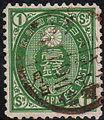 1sen stamp in 1883.JPG