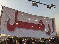 "2011 Egyptian Protests showing ""Leave"" Banner.jpg"