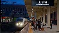 201507 CRH380BL at Jinhua Railway Station.JPG