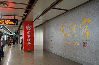 Daxinggong station - Platform of Line 3