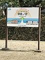 20170804 Tsushimanomiya Station 3.jpg