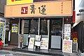 2 Chome Hiyoshi, Kōhoku-ku, Yokohama-shi, Kanagawa-ken 223-0061, Japan - panoramio (19).jpg