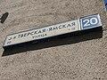 3d Tverskaya Yamskaya st. (4835017858).jpg