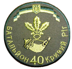 40th Motorized Infantry Battalion (Ukraine) - 40th Motorized Infantry Battalion shoulder sleeve insignia