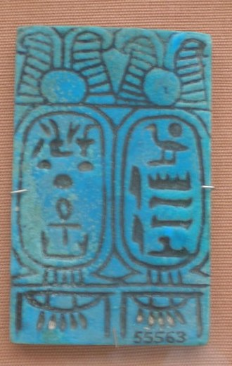 Anlamani - Image: Analamani cartouche