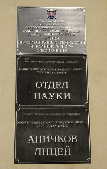 Anichkov licey board
