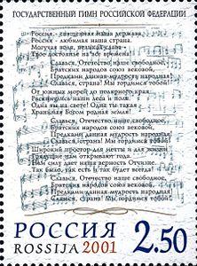 222px Anthem russia 2000 postage stamp 2001
