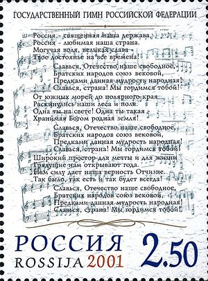 National anthem of Russia - A 2001 stamp released by Russian Post with the lyrics of the new anthem