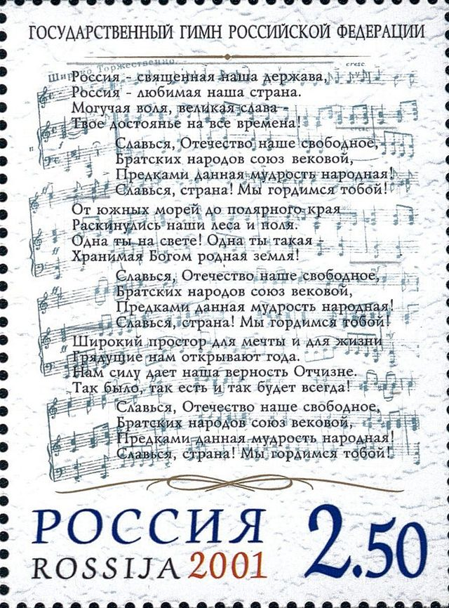 national anthem of russia wikiwand