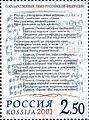 Anthem-russia-2000-postage stamp 2001.jpg