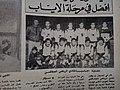 Assabah 1980 17.jpg