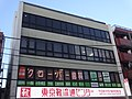 B-M Building Nerima.jpg