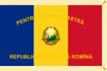 Battle flag of Romania (1952-1965, obverse).svg
