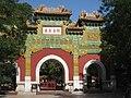 Beijing Botanical Garden - Oct 09 - IMG 1140.jpg