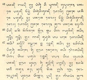 Balinese script - Image: Bible printed with Balinese script