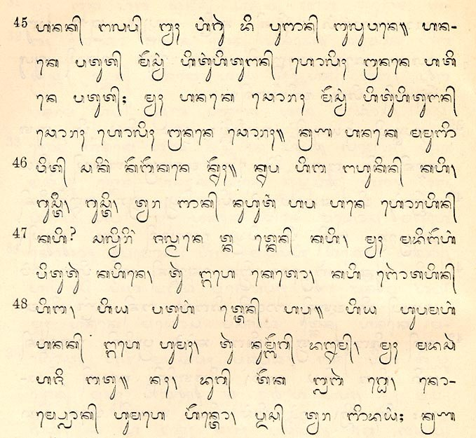 Bible printed with Balinese script