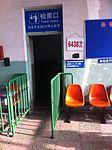 Boarding gate of Yanshan Railway Station (20150105103514).JPG