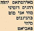 Brockhaus and Efron Jewish Encyclopedia e2 365-1.jpg