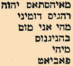 Brockhaus and Efron Jewish Encyclopedia e2 365-1.jpg