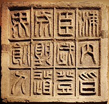 https://upload.wikimedia.org/wikipedia/commons/thumb/3/3f/CMOC_Treasures_of_Ancient_China_exhibit_-_stone_slab_with_twelve_small_seal_characters.jpg/220px-CMOC_Treasures_of_Ancient_China_exhibit_-_stone_slab_with_twelve_small_seal_characters.jpg