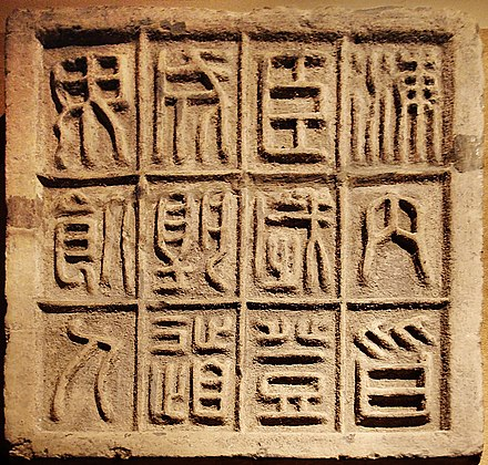 Small seal scripts were standardized by Li Si after the First Emperor of China after he gained control of the country, evolving from the larger seal scripts of previous dynasties.  The 12 characters on this slab of floor brick affirm that it is an auspicious moment for the First Emperor to ascend the throne, as the country is united and no men will be dying along the road. CMOC Treasures of Ancient China exhibit - stone slab with twelve small seal characters.jpg
