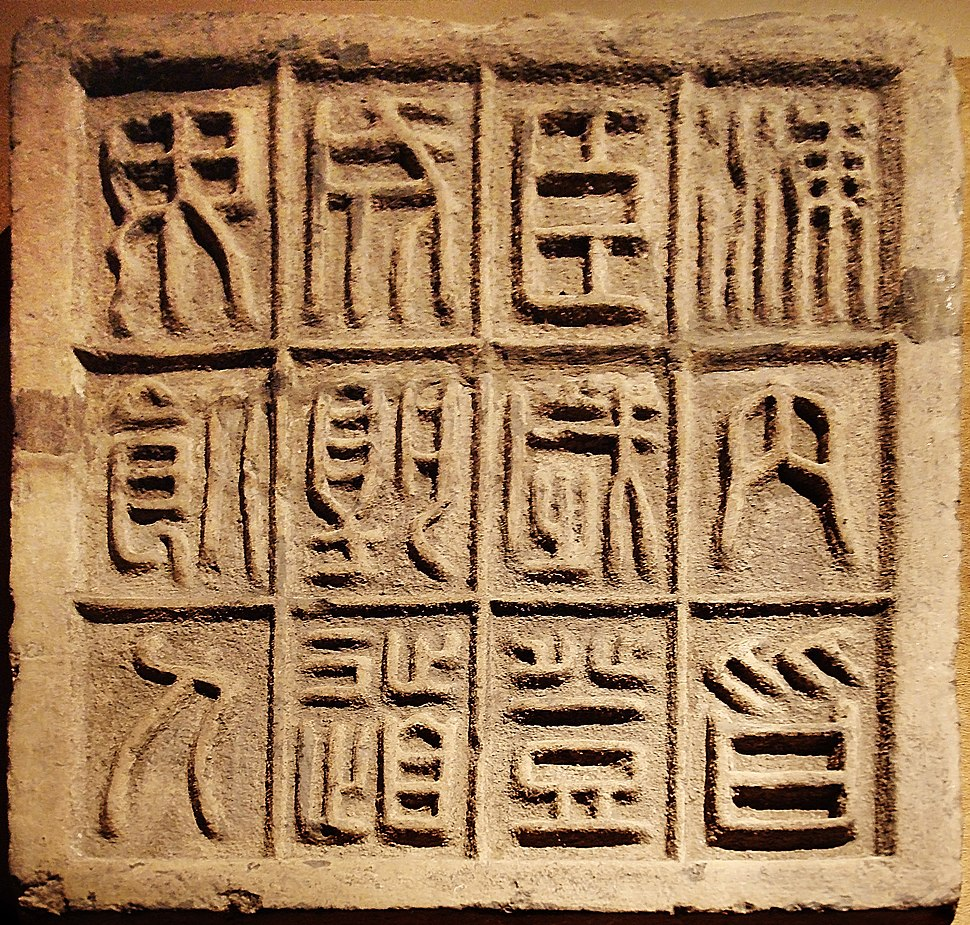 CMOC Treasures of Ancient China exhibit - stone slab with twelve small seal characters