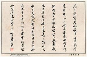 Ong Schan Tchow - Image: Cai Yuanpei Preface