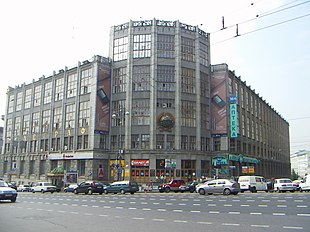 Central telegraph Moscow.jpg
