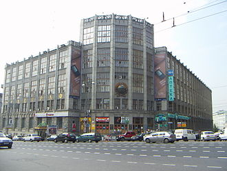 Ministry of Telecom and Mass Communications of the Russian Federation - Image: Central telegraph Moscow