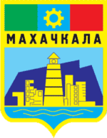 Coat of Arms of Makhachkala (Dagestan).png