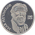 Coin of Ukraine Mechnikov R.jpg