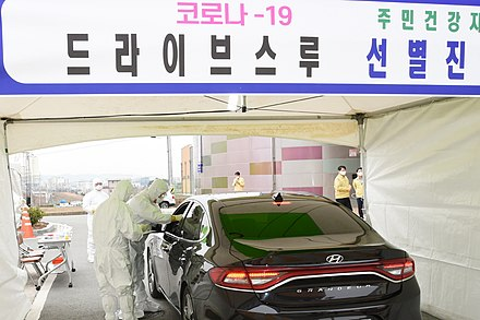 A drive-through test centre at the Gyeongju Public Health Centre