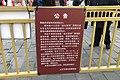 Crowd control notice at Seventeen Arch Bridge (20201221162929).jpg