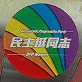 Democratic Supporting Lesbian and Gay, Democratic Progressive Party 20161211.jpg
