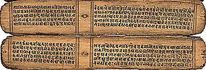 Devi Mahatmya - The oldest surviving manuscript of the Devi Māhātmya, on palm-leaf, in an early Bhujimol script, Bihar or Nepal, 11th century.