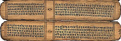 Devimahatmya manuscript on palm-leaf, in an early Bhujimol script, Bihar or Nepal, 11th century.