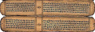 Devimahatmya manuscript on palm-leaf, in an early Bhujimol script, Bihar or Nepal, 11th century.