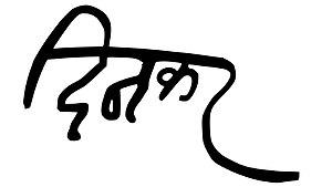Ramdhari Singh Dinkar - Image: Dinkar Autograph Hindi