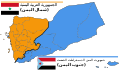 Divided Yemen ar.svg