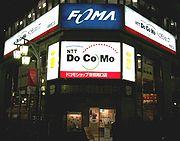 DoCoMo Mobile Shop Shinjuku