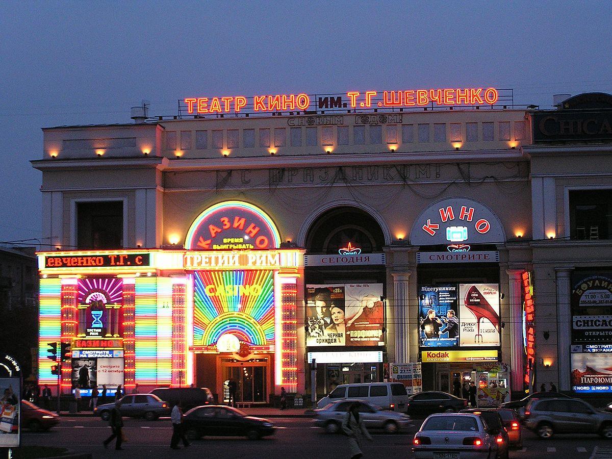 Donetsk cinemas