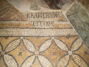 Eirene Residence (Plovdiv) - Image: Eirene mosaics 7